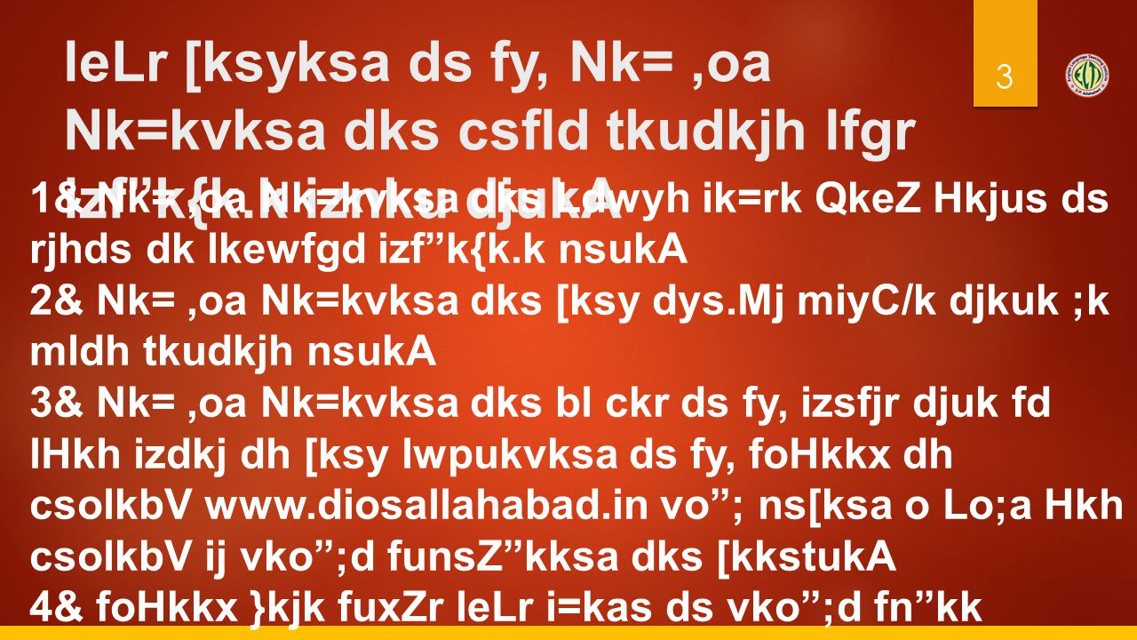 leLr [ksyksa ds fy, Nk= ,oa Nk=kvksa dks csfld tkudkjh lfgr izf k{k